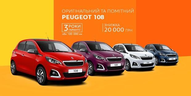Лови вигоду: на сіті-кар Peugeot 108 пропонують знижку 20 тис. грн