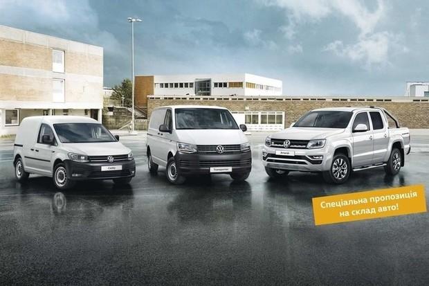 «Ловіть знижки на комерційні моделі Volkswagen!»