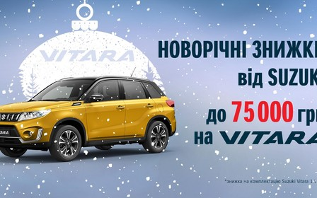 Найкраща ціна року на Suzuki Vitara в Альфа-М Плюс!