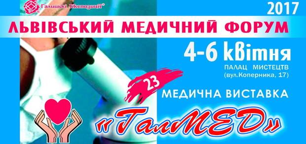 Львівський медичний форум – найбільша подія Західної України