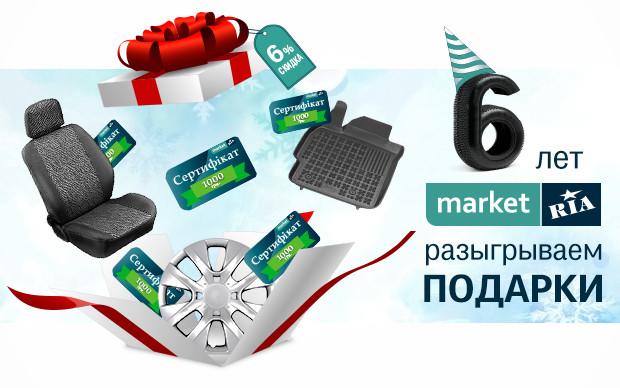 MARKET.RIA - 6 лет! Дарим праздничные скидки и сертификаты на автотовары