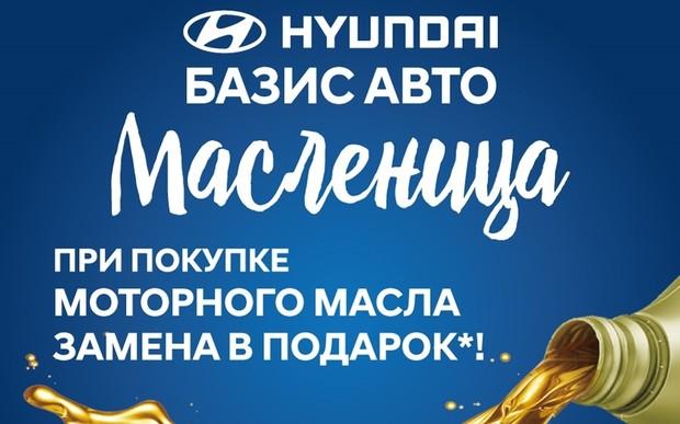 Масленица от Hyundai