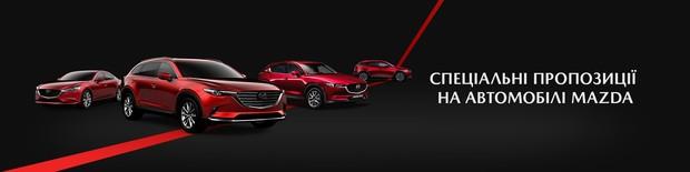 Mazda Альфа-М Плюс продовжує святковий сезон!