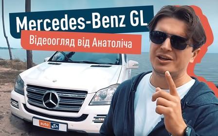 Mercedes-Benz GL-Class: беззаперечна класика? Плюси та мінуси авто у відеоогляді