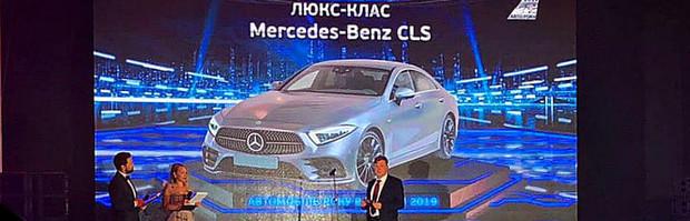 Mercedes-Benz – победитель премии «Автомобиль года в Украине 2019» в трех номинациях!