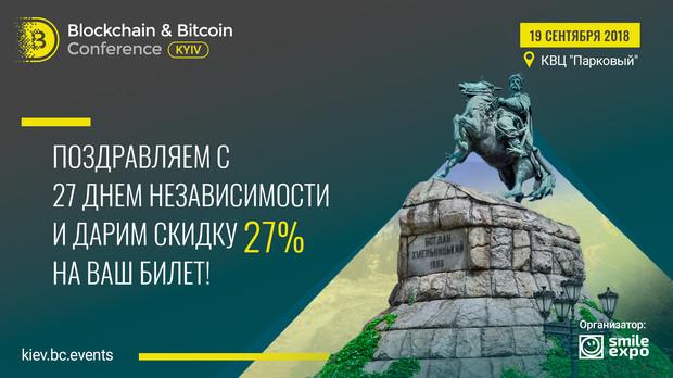 Международное криптособытие Blockchain & Bitcoin Conference Kyiv состоится в столице Украины