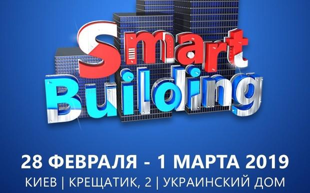 Международный форум «Smart Building» скоро в Киеве