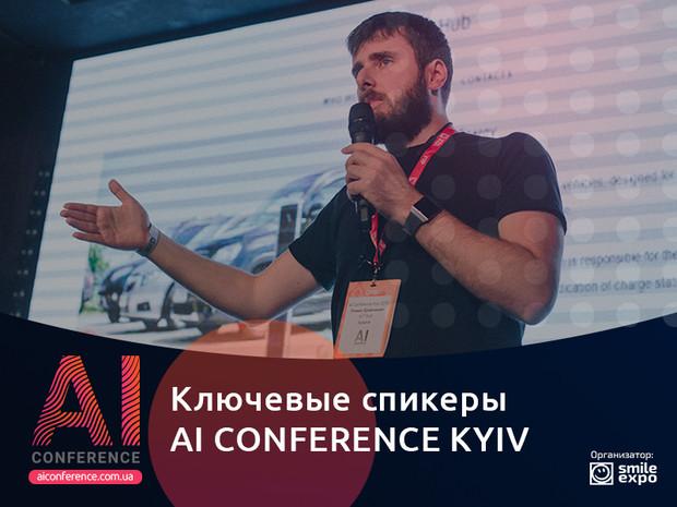 Microsoft, Vodafone, Hewlett-Packard — AI Conference Kyiv соберет топовых экспертов AI-индустрии