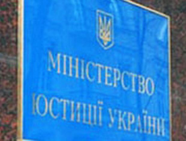Минюст Украины вводит специальные бланки для оформления права собственности на недвижимость