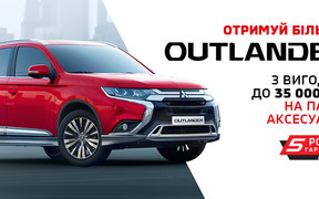 «Mitsubishi Outlander – отримуй більше! вигода до 35 000 гривень на пакет аксесуарів*»