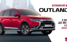 Mitsubishi Outlander – отримуй більше! Вигода до 35 000 грн. на пакет аксесуарів *