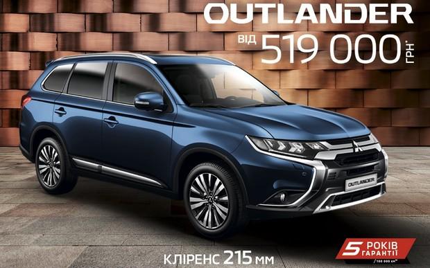 Mitsubishi Outlander по цене от 519 000 грн.*