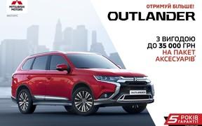 «Mitsubishi Outlander – получай больше! выгода до 35 000 грн. на пакет аксессуаров*»