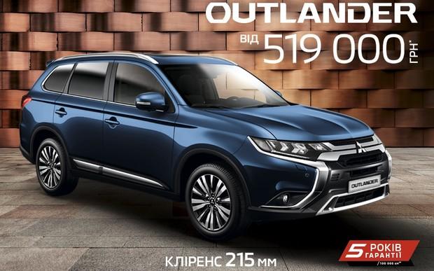 Mitsubishi Outlanderвід 519 000 грн*