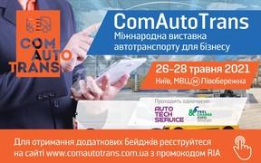 Міжнародна виставка автотранспорту для бізнесу ComAutoTrans