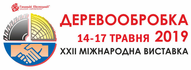 Міжнародна виставка «Деревообробка» відбудеться у Львові