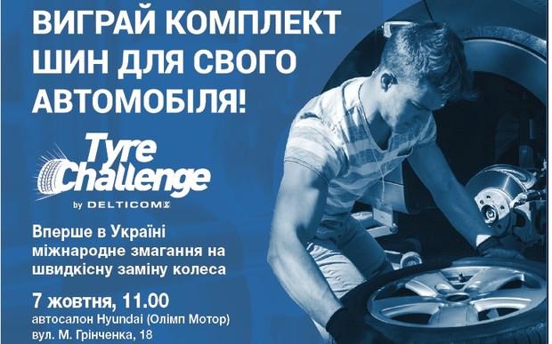 Міжнародне змагання Tyre Challenge вперше в Україні!