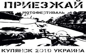 МотоКупянск приглашают гостей на мотофестиваль «Приезжай!»