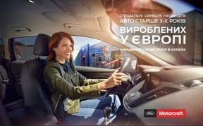 Motorcraft Service: доступний сервіс для автомобілів Ford віком від 3-х років та старше