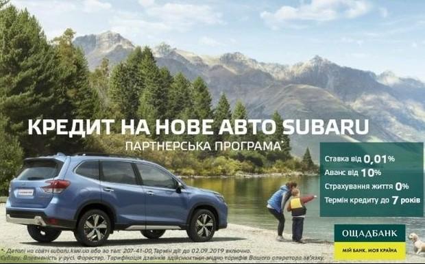 Мрієш про власний Subaru?
