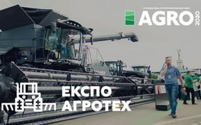 На «АГРО-2020» відбудеться 10-а ювілейна експозиція ЕкспоАгроТех