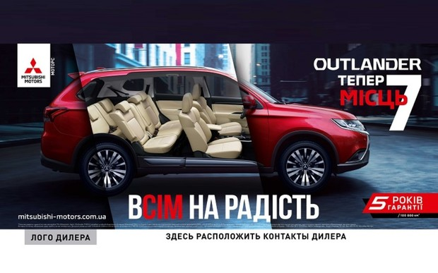 На радість всім: Стартували продажі семимісного Mitsubishi Outlander