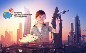 Начался Восьмой национальный конкурс детского рисунка «Автомобиль твоей мечты – 2020»