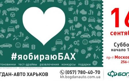 Національний автодилер запрошує на захід  «ЯобираюБах» у Харкові