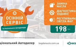 Національний автодилер запускає «Оксамитовий Сезон» Спеціальних пропозицій