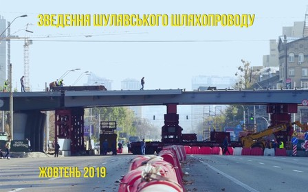 Над проспектом Победы в Киеве установлен новый прогон Шулявского путепровода