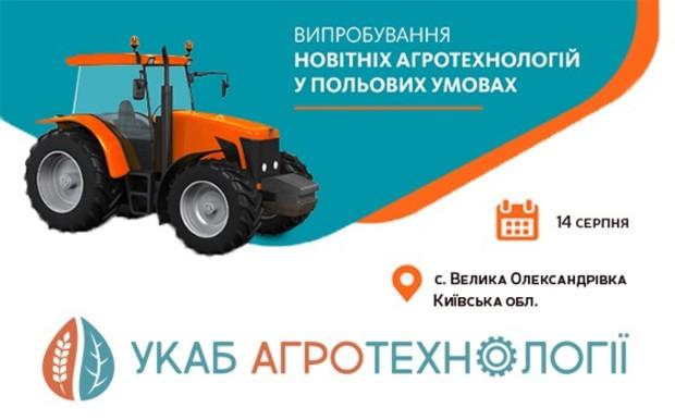 Наймасштабніше святкування Маковія з «Українським клубом аграрного бізнесу»