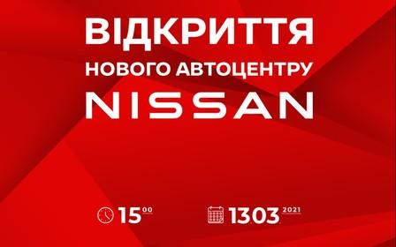 Наймасштабніший дилерський захід Одеси 2021