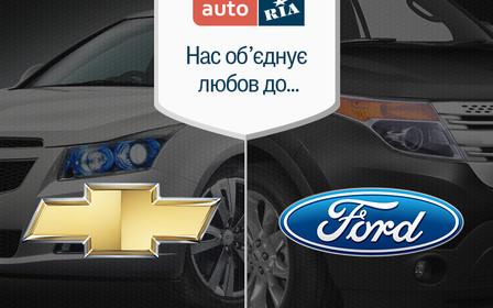 Нас об'єднує любов до… Ford vs  Chevrolet?