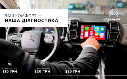 Наша діагностика -Ваш комфорт,Citroën