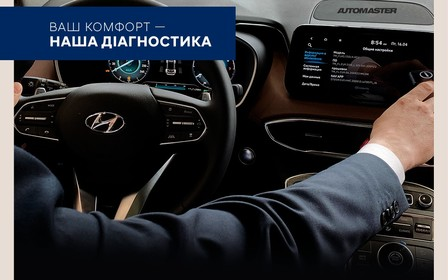 Наша діагностика -Ваш комфорт,Hyundai