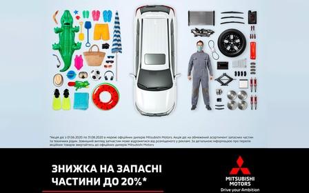 Насолоджуйся всіма деталями літа з Mitsubishi