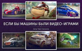 Не для нубов: Топ-10 геймерских авто