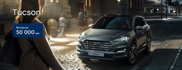 «Неймовірні знижки на Hyundai Tucson»