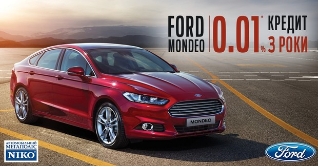 «НИКО Форвард Мегаполис» предлагает специальные кредитные условия на Ford Mondeo