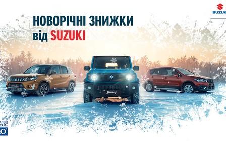 «НІКО Істлайн Мегаполіс» оголошує нові ціни на Suzuki Vitara та Suzuki SX4