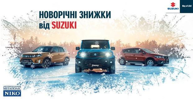 «НИКО Истлайн Мегаполис» объявляет новые цены на Suzuki Vitara и Suzuki SX4