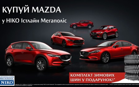 «НИКО Истлайн Мегаполис» официальный дилер Mazda в Киеве и Киевской области, объявляет о старте акции для своих клиентов