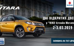 «Ніко Істлайн Мегаполіс» запрошує на Дні відкритих дверей з нагоди оновленої Suzuki Vitara.