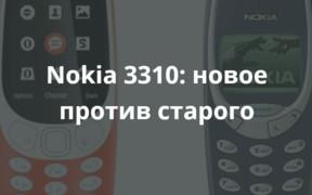 Nokia 3310: новое против старого