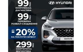 Нон стоп сервіс від Hyundai!