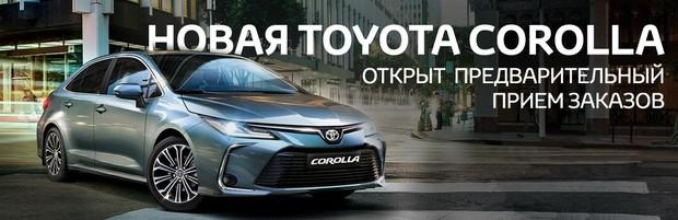 «Новая Toyota Corolla открыт предварительный прием заказов»