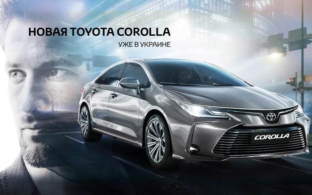 Новая Toyota Corolla уже в Украине