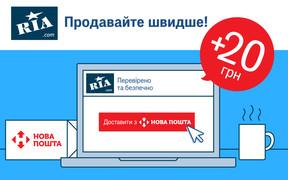 Нові можливості на RIA.com: доставляйте з «Нова пошта» з післяплатою — отримуйте 20 грн