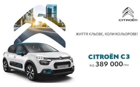 Новий CitroënC3 від 389 000 грн