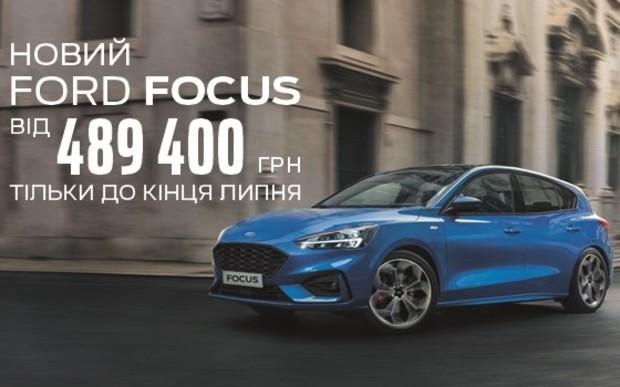 Новий Ford Focus  по вигідній ціні до кінця липня